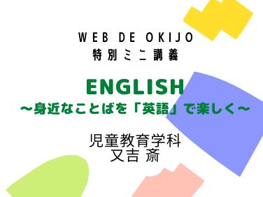 沖縄女子短期大学児童教育学科又吉先生の英語特別ミニ講義です。