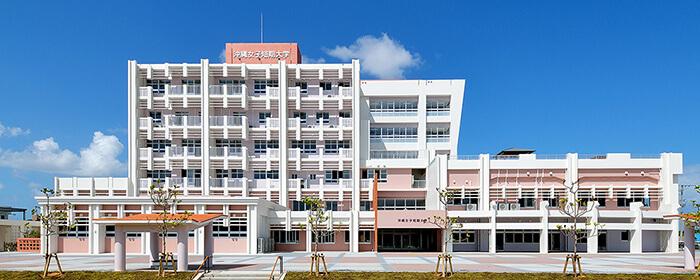 沖縄女子短期大学 東浜キャンパス