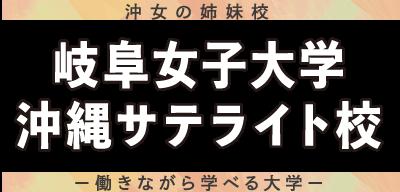沖縄女子短期大学_比嘉勇太_岐阜女子大学