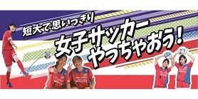 女子サッカー部ホームページ