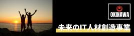 未来のIT人材創造事業_沖縄女子短期大学_産学連携推進室_プログラミング教育_比嘉勇太