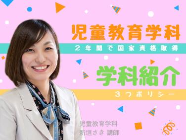 沖縄女子短期大学児童教育学科の3つのポリシーについて説明する動画です。