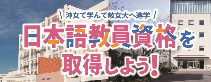 沖縄女子短期大学_岐阜女子大学_比嘉勇太