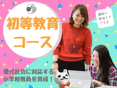 沖縄女子短期大学初等教育コースを説明する動画
