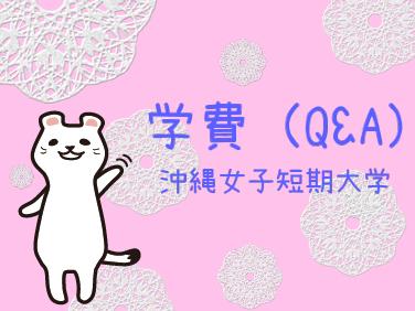 沖縄女子短期大学の学費に関する紹介動画
