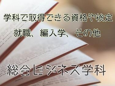 沖縄女子短期大学総合ビジネス学科で取得できる資格等について説明する動画です。