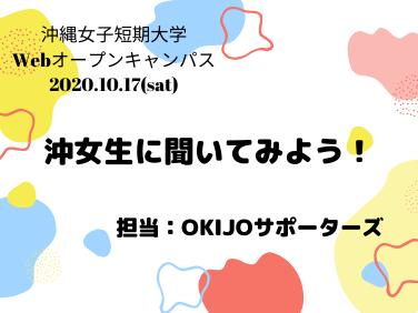 Webオーキャン企画「沖女生に聞いてみよう!」の動画です。