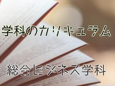 沖縄女子短期大学総合ビジネス学科のカリキュラムについて説明する動画です。