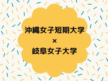 沖縄女子短期大学から岐阜女子大学への編入学について説明する動画です。