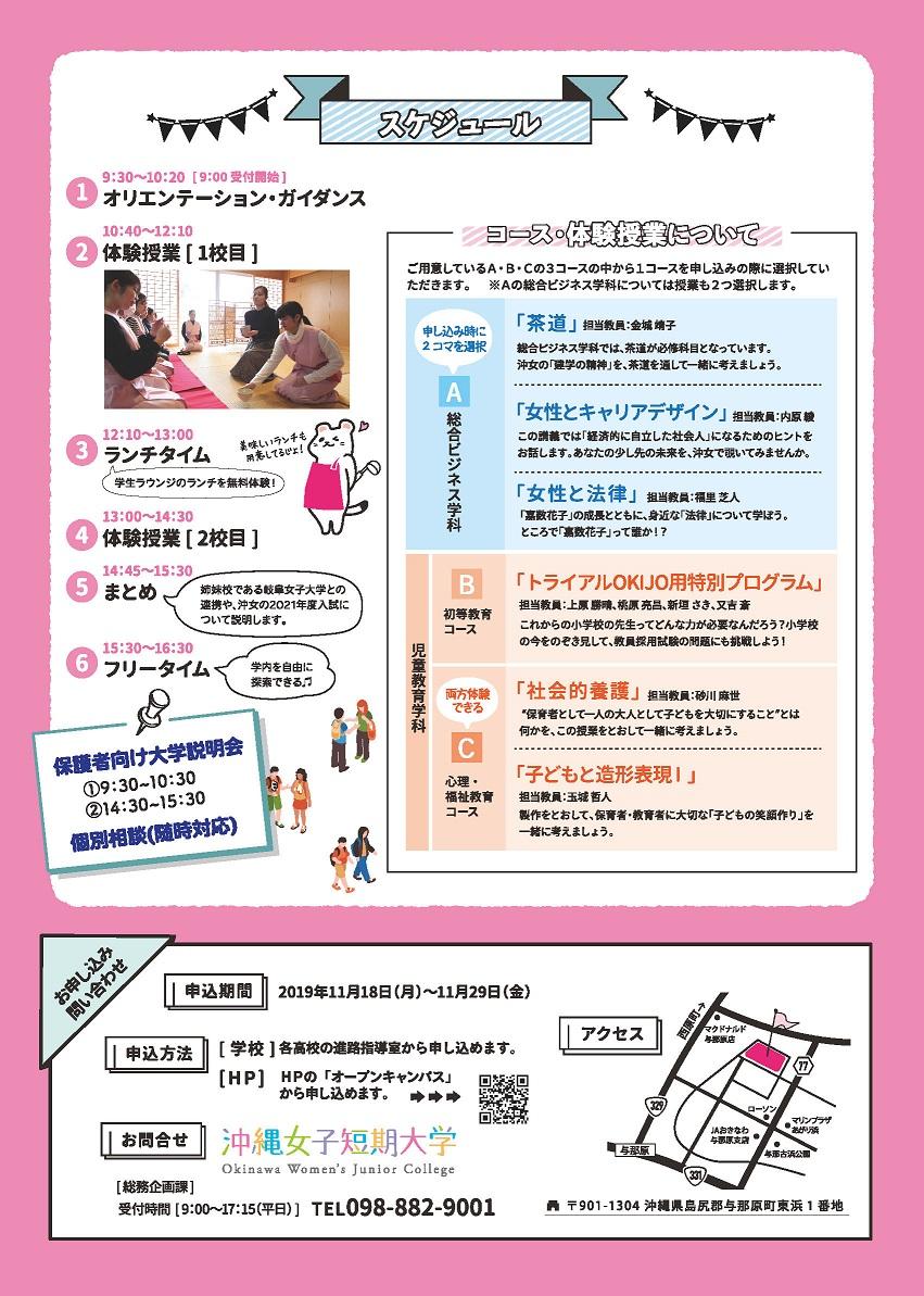 沖縄女子短期大学_オープンキャンパス_トライアルOKIJO