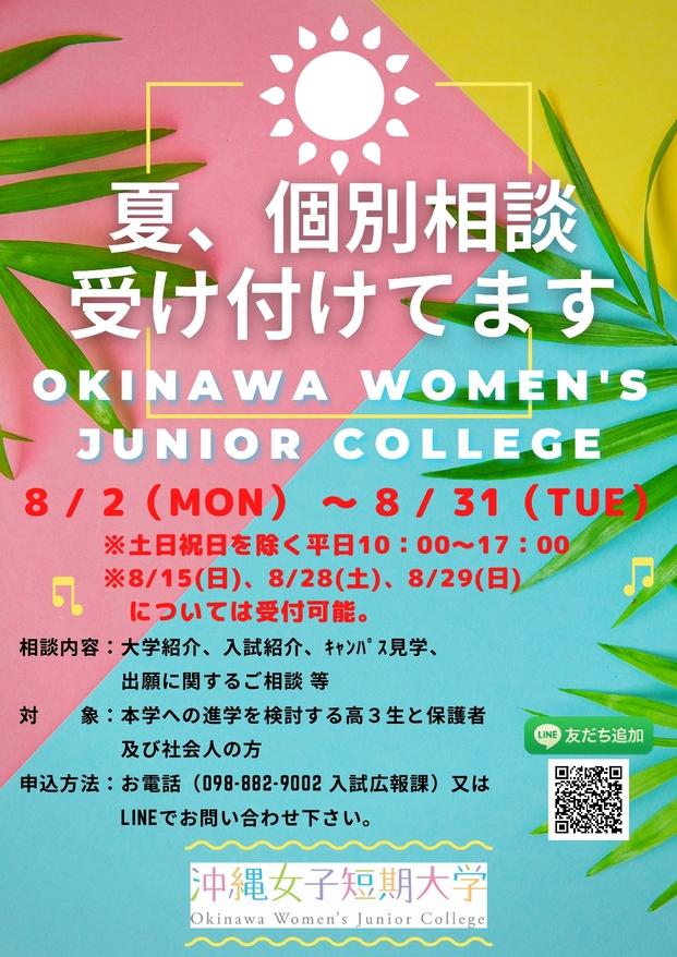 2021年度、沖縄女子短期大学、夏の個別相談会、受付中