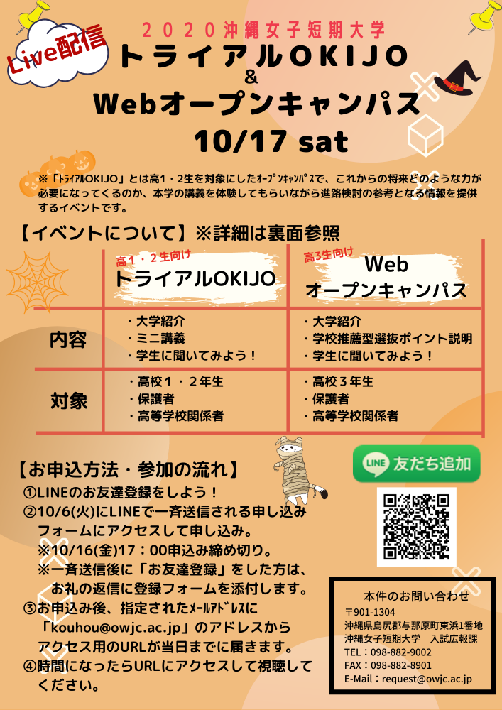 トライアルOKIJO&Webオーキャン開催案内