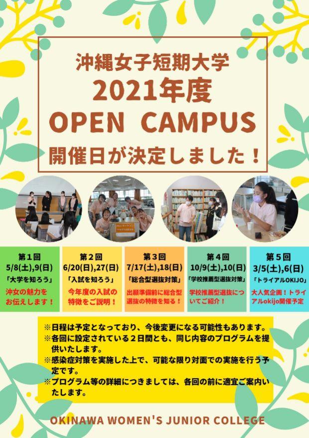 沖縄女子短期大学が2021年度に予定しているオープンキャンパス開催情報です。