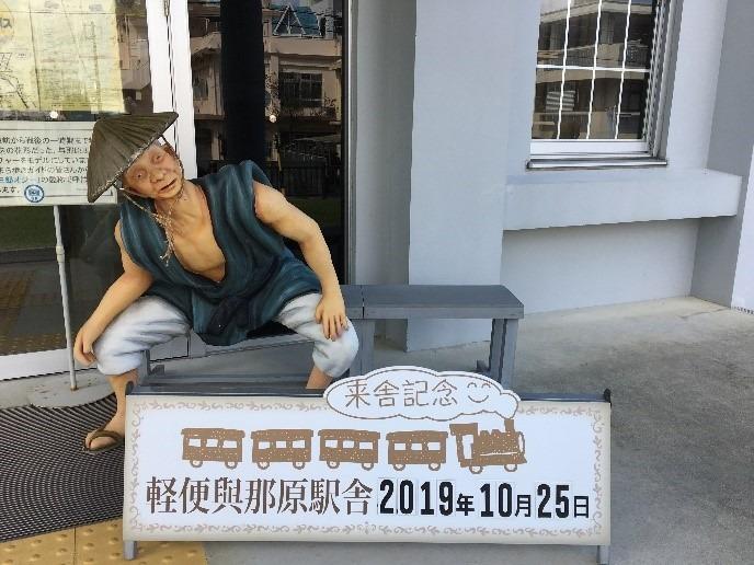 アウトキャンパス・スタディ 軽便鉄道 与那原駅舎