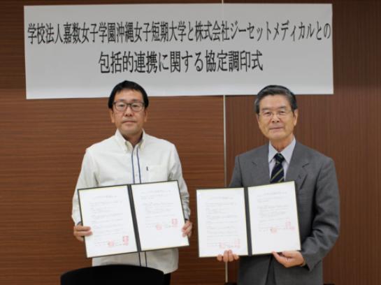 沖縄ジーセットメディカル 沖縄女子短期大学 包括的連携 協定調印式