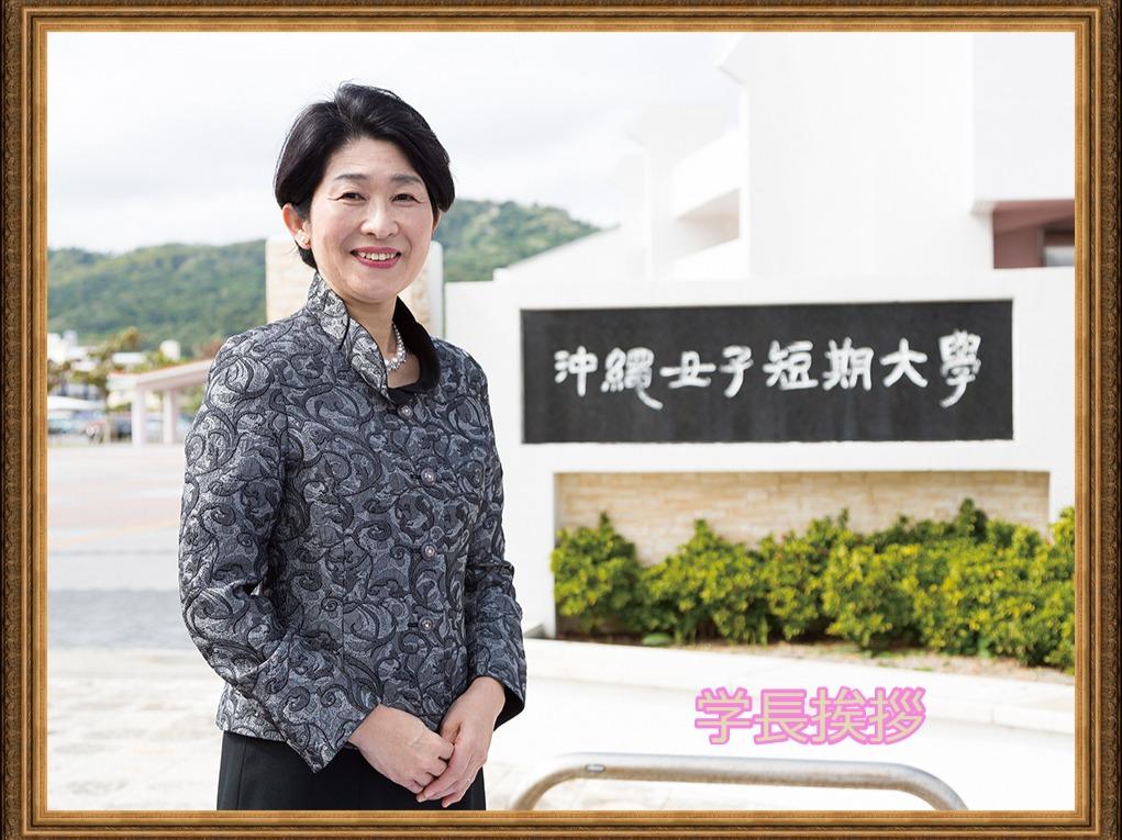 沖縄女子短期大学平田学長からのあいさつ