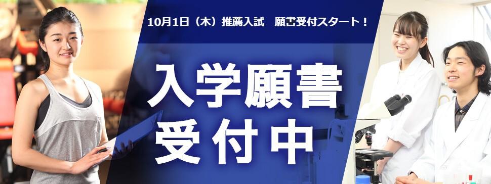 10月1日(木)推薦入試 願書受付スタート!
