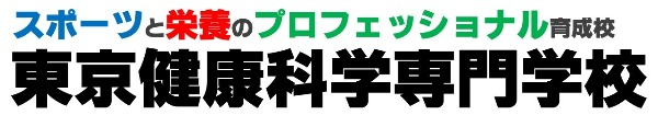 東京健康科学専門学校