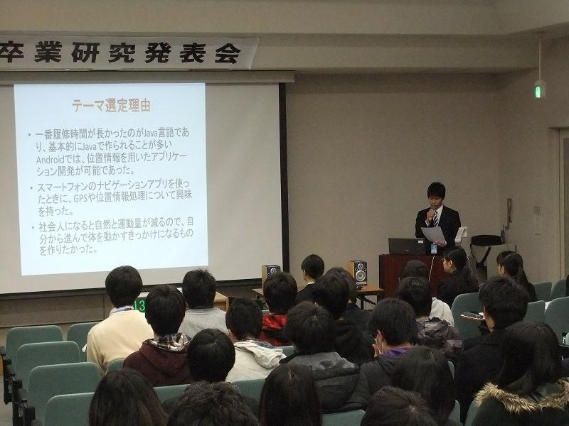 卒業研究発表会2