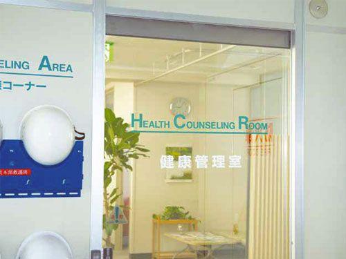 健康管理室写真