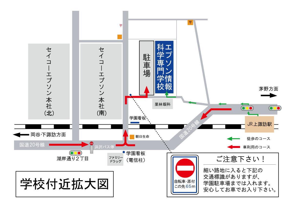 駅から学校までの地図
