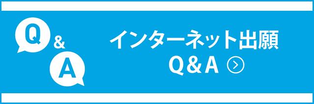 インターネット出願Q&A