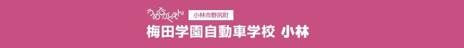 梅田学園自動車学校小林ロゴ