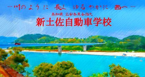 新土佐自動車学校(高知県)