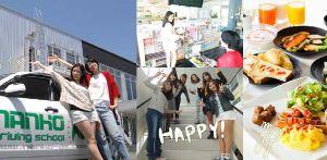 南湖自動車学校(福島県)