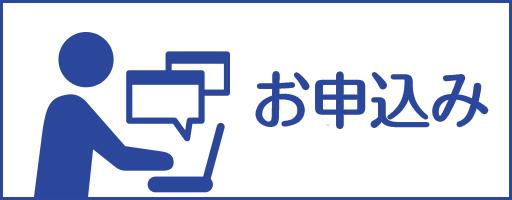 共立自動車学校大野 仮予約お申込みフォーム