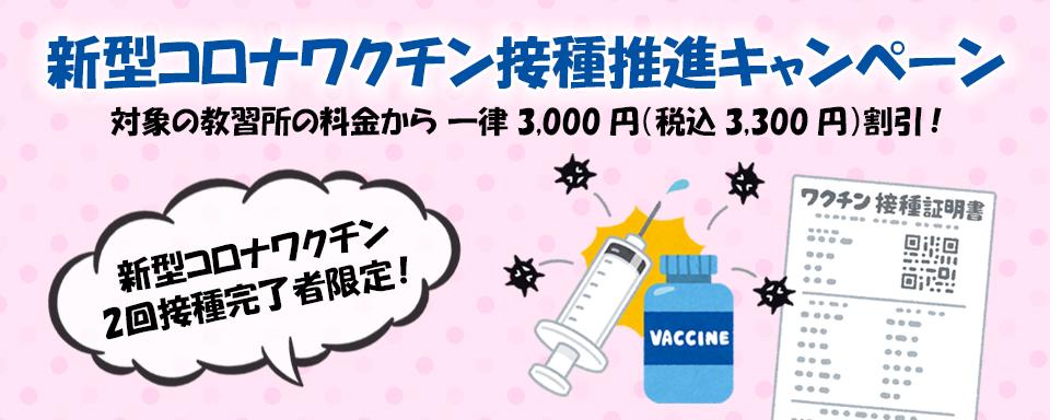 合宿免許新型コロナワクチン接種推進キャンペーン