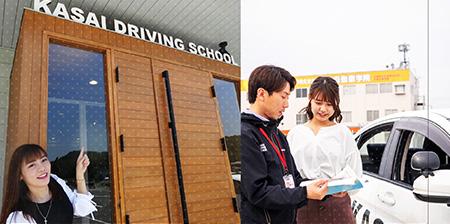 加西自動車学院(兵庫県))