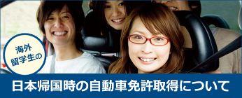 留学生の自動車免許取得について