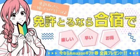 キャリタス資格・検定 合宿免許 入学お祝い金キャンペーン