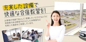 共立自動自動車・大野(長崎県)