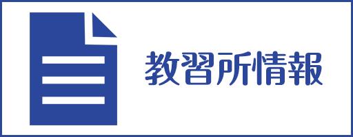 【徳島県】徳島第一自動車教習所の合宿免許