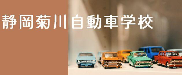 静岡菊川自動車学校(静岡県)