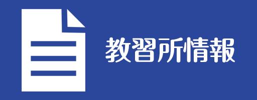 【長崎県】共立自動車学校・日野の合宿免許