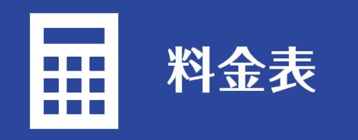入校カレンダー・料金表