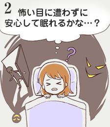 怖い目に遭わずに安心して眠れるかな?