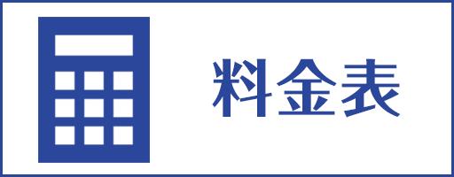 栃木県宇都宮岡本台自動車学校の入校カレンダー・料金表|普通車(AT・MT)