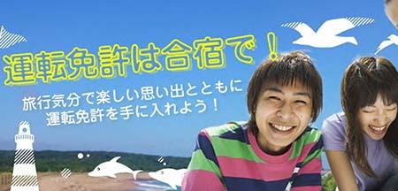 銚子大洋自動車学校画像