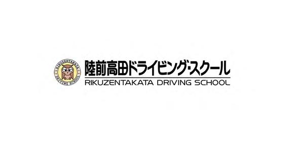 陸前高田ドライビングスクール画像