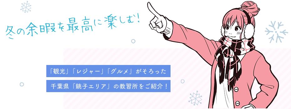 「観光」「レジャー」「グルメ」がそろった 千葉県「銚子エリア」の教習所をご紹介!