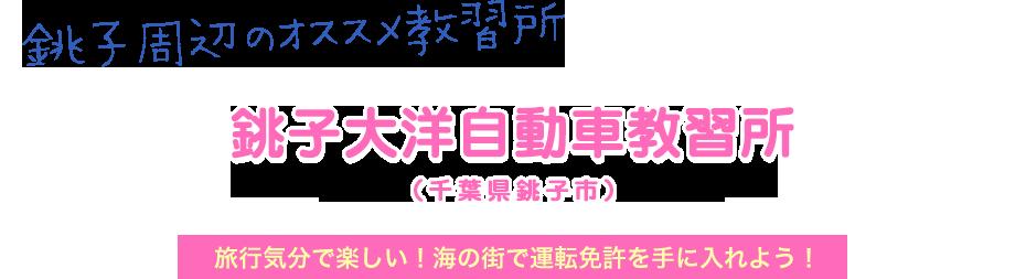 銚子大洋自動車教習所 (千葉県銚子市)