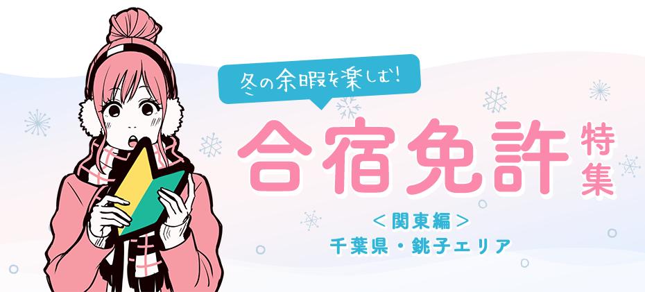 冬の余暇を楽しむ! 合宿免許特集<関東編> 千葉県・銚子エリア