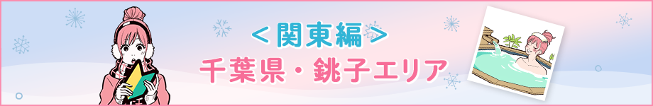 合宿免許特集 <関東編> 千葉県・銚子エリア