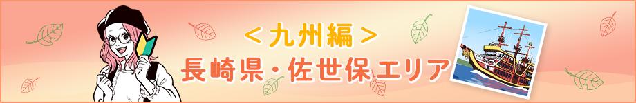 合宿免許特集<九州編> 長崎県・佐世保エリア