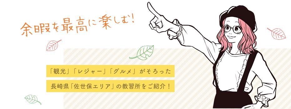 「観光」「レジャー」「グルメ」がそろった 長崎県「佐世保エリア」の教習所をご紹介!