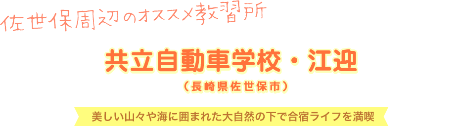 共立自動車学校・江迎(長崎県佐世保市)